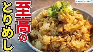 鶏の『脂』が米に絡んで言葉にならないほど旨い。フライパンひとつで出来るのに本場吉野の味【至高のとりめし】