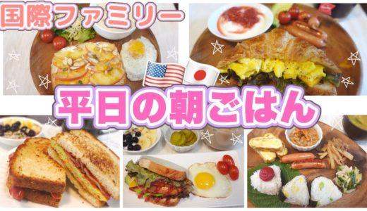 【簡単料理】平日の朝ごはん‼︎【5 Quick Breakfast】国際結婚 主婦 朝食 モッパン