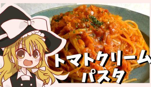 【番外編】魔理沙が作るカニ缶のトマトクリームパスタ【ゆっくり料理】【ゆっくり実況】