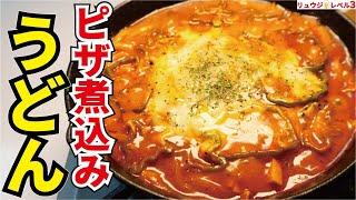 異常に旨い『すするピザ』【ピザ煮込みうどん】【Pizza Stew Udon AKA Japanese pizza noodle stew】