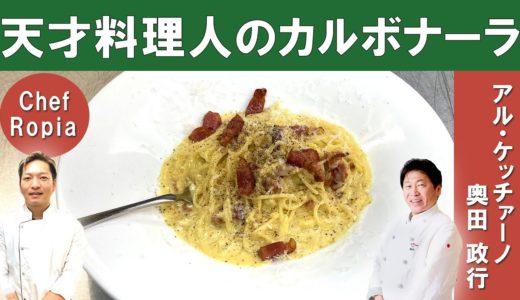【Chef Ropiaコラボ!】天才料理人「アル・ケッチァーノ」奥田シェフを招いて、『究極のカルボナーラ』を作る!!