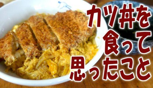 カツ丼食って思ったこと【飯動画】【飯テロ】【料理】