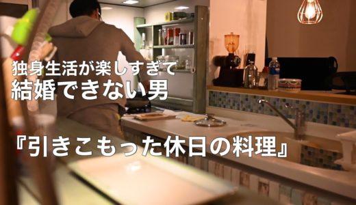 【一人暮らしの料理】独身会社員が家から出たくない日に作る三食//