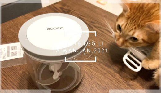 [VLOG]新入手拉式食物料理機.黑糖鮮奶蒸魚魚香茄子燒酒雞