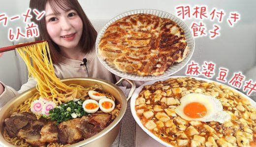 今食べたい中華料理大集結【大食い】【背脂醤油ラーメン/羽根付き餃子/麻婆豆腐丼】