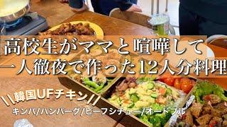 高校生が親と喧嘩して作る12人分料理。キッチン使用禁止くらいました。[料理/料理動画/]