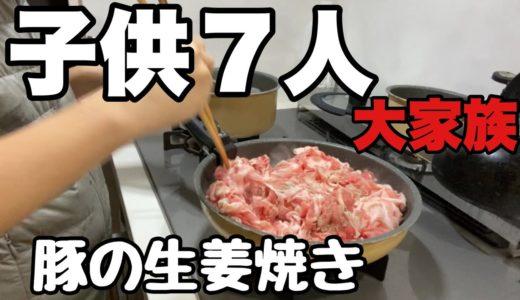 【大家族料理】豚の生姜焼き すき焼きのタレ使います。