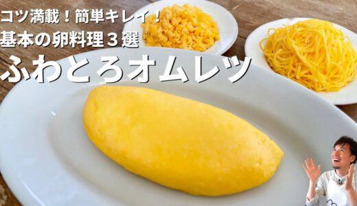 いまさら聞けない簡単たまご料理3選!錦糸卵(薄焼き卵)・たまごそぼろ・オムレツの作り方