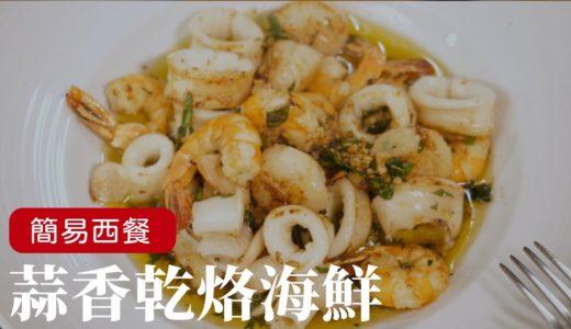 簡單的西式料理,蒜香乾烙海鮮 適合三五好友、家人聚餐的美味 [詹姆士/姆士流]