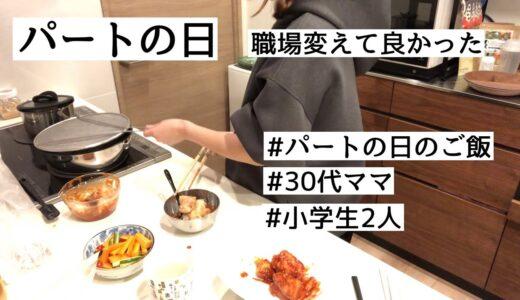 【パートの日ルーティン】【料理動画】