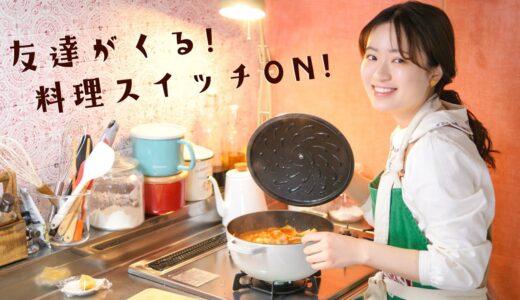 友達が遊びに来る!張り切って料理作っちゃおう〜!!