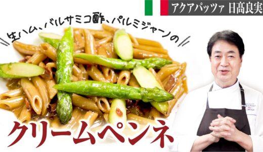 【シェフのパスタ料理】チーズ×生ハム×バルサミコ!イタリア定番食材のパスタをご紹介します