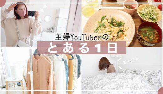 【とある1日】朝ご飯〜夜ご飯作りまで🍲撮影の裏側📸1日密着vlog。【主婦】