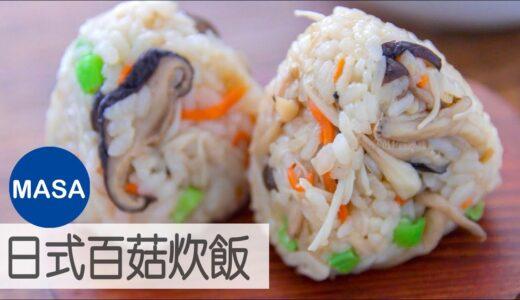 平底鍋百菇炊飯定食/Kinoko Takikomi gohan|MASAの料理ABC
