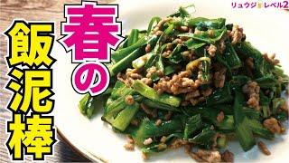 たったこれだけで旬の『ニラ』はこれだけ旨くなる、必ずご飯3合は炊いておいてください【母直伝ニラ炒め】
